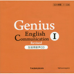 CD GeniusEnglishCo 1