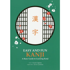 EASY AND FUN KANJI A Basic Guide to Learning Kanji 漢字
