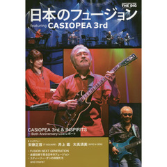 日本のフュージョンfeaturing CASIOPEA 3rd THE DIG presents