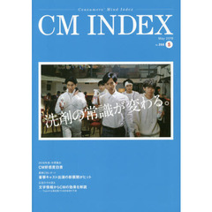 CM INDEX Consumers' Mind Index No.398(2019May)