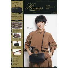 Harriss WALLET SHOULDER BAG BOOK (ブランドブック)