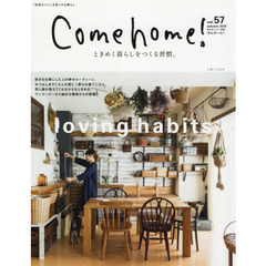 Come home! vol.57 ときめく暮らしをつくる習慣。