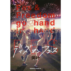デイズ・オン・フェス Fes and Freedom go hand in hand vol.5