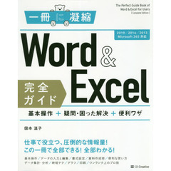 Word & Excel完全ガイド 基本操作+疑問・困った解決+便利ワザ