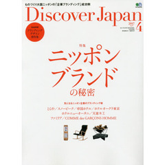 Discover Japan 2017年4月号