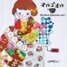 オルゴオル The Best Selection vol.1