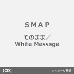 そのまま/White Message