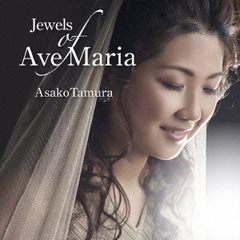 Jewels of Ave Maria ~ 16人の作曲家による珠玉の「アヴェ・マリア」集