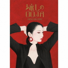Ms.OOJA/流しのOOJA~VINTAGE SONG COVERS~(5000枚限定生産盤/CD+DVD+PHOTO BOOK)