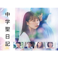 中学聖日記 Blu-ray BOX(Blu-ray Disc)