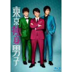東京独身男子 Blu-ray BOX<購入特典:特製ブロマイド3枚セット付き>(Blu-ray Disc)