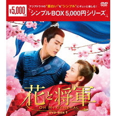 花と将軍 ~Oh My General~ DVD-BOX 1 <シンプルBOX 5000円シリーズ>