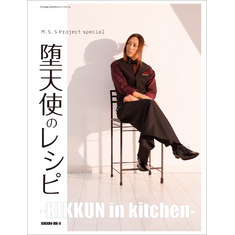 M.S.S Project special 堕天使のレシピ ‐KIKKUN in kitchen‐