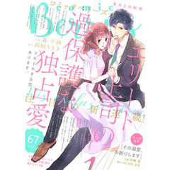 comic Berry's vol.67