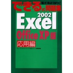 Excel 2002 Office XP版 応用編