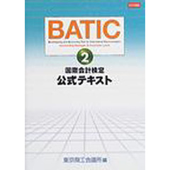 BATIC Subject2公式テキスト Accounting manager controller level 2003年度版