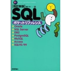 SQLポケットリファレンス Oracle・SQL server・DB2・PostgreSQL・MySQL・Access・SQL92/99