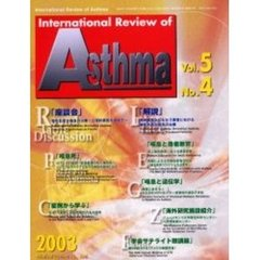 International Review of Asthma Vol.5No.4(2003.11)