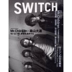 Switch Vol.22No.5(2004May) 〈SPECIALガイジンの日本観光〉〈FEATURE Mr.Children〉