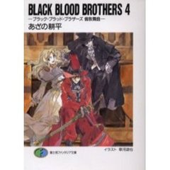 Black blood brothers 4