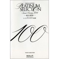 TOKYO CALENDAR PLATINUM SELECTION 100 ヒーリング・レストラン100軒 Scenic Dining 2006~眺望+開放感~ WHITE SELECTION