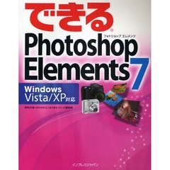 できるPhotoshop Elements 7