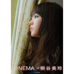 CINEMA×桐谷美玲 Making of「乱反射andスノーフレーク」Official Book