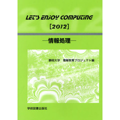 LET'S ENJOY COMPUTING 情報処理 2012