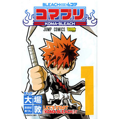 BLEACH4コマ コマブリ 1 LET'S START 『KOMA‐BLEACH』!!