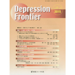 Depression Frontier Vol.13No.1(2015) 特集うつ病の一次予防,二次予防