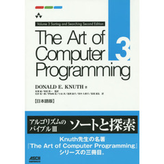 The Art of Computer Programming 日本語版 3