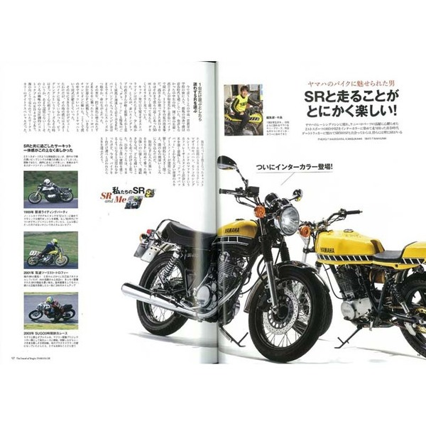 The Sound of Singles SR YAMAHA SR Vol.7