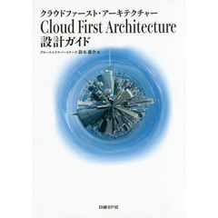 Cloud First Architecture設計ガイド