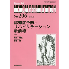 MEDICAL REHABILITATION Monthly Book No.206(2017.2)