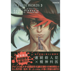 In These Words 3 小冊子付初回限定版