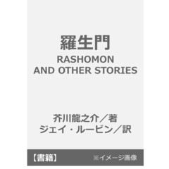 羅生門 RASHOMON AND OTHER STORIES