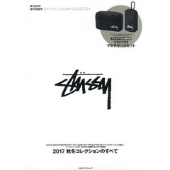 STUSSY 2017 FALL/HOLIDAY COLLECTION (e-MOOK 宝島社ブランドムック)