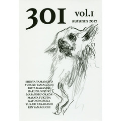 301 vol.1(2017autumn)