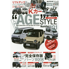 "Kカー""AGE""STYLE Number*01"