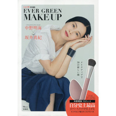 GLOW特別編集 EVER GREEN MAKE-UP (TJMOOK)