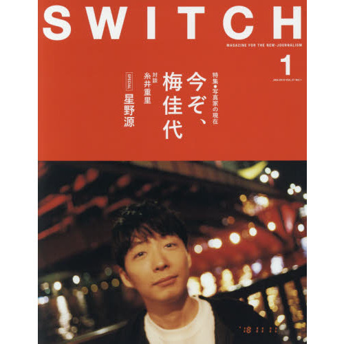 SWITCH VOL.37NO.1(2019JAN.)