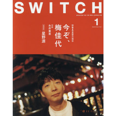 SWITCH VOL.37NO.1(2019JAN.) 今ぞ、梅佳代