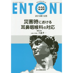 ENTONI Monthly Book No.226(2018年12月)