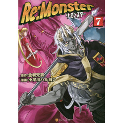 Re:Monster 7