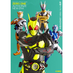 仮面ライダーゼロワン公式完全読本 OFFICIAL PERFECT BOOK ZERO-ONE AUTHORIZE NEW ERA