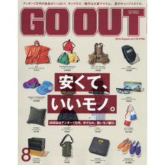 OUTDOOR STYLE GO OUT 2019年8月号