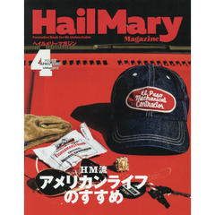 Hail Mary Magazine 2020年4月号
