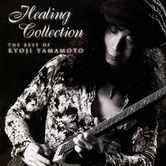 HEALING COLLECTION ~The Best Of Kyoji Yamamoto~