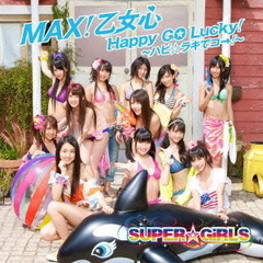 MAX!乙女心/Happy GO Lucky!~ハピ☆ラキでゴー!~(DVD付)