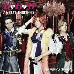 D×D×D/GREAT AMBITIOUS-Single Version-(初回限定盤A)